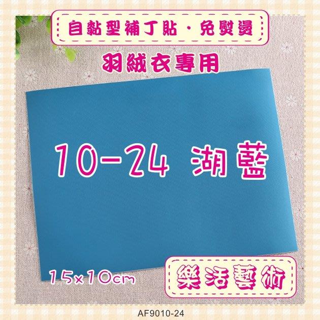 樂活藝術「燙貼布」 ~ 10-24湖藍色 羽絨衣專用 自黏型補丁貼 免熨燙 防水《有背膠》【現貨】【AF9010-24】
