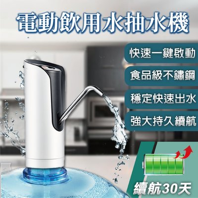 【電動飲用水抽水機】飲水機 桶裝水抽水機 智能飲水器 水桶取水器 充電式飲水機【AB378】