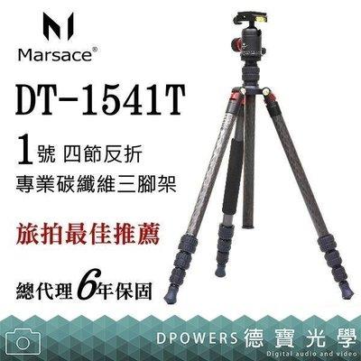 [德寶-統勛]Marsace 馬小路 DT-1541T+DB-1 DT專業系列 1號4節反折腳架 專業推薦碳纖維三腳架