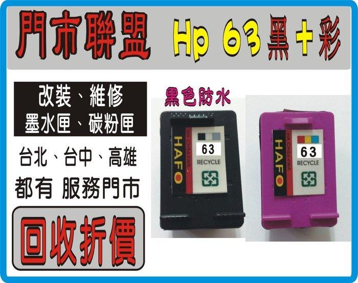 回收空匣130元- 免運 - HP 63 一般量 黑+彩色  1110 2130 3630 3830 4520  C01
