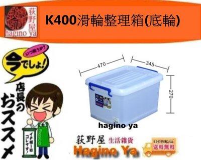 荻野屋/K400滑輪整理箱(底輪)/收納箱/置物箱/換季收納/小物收納/衣物收納/食材收納/樂高積木/K-400/直購價