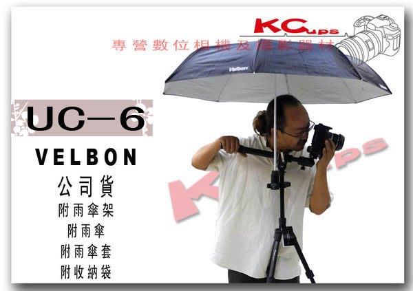 【凱西不斷電】VELBON UC-6 傘具支撐架組 含閃燈座 公司貨 夾具 遮陽 遮雨 柔光 反射傘
