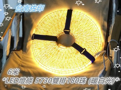 [佐印興業] 6米 LED燈條 Bla...