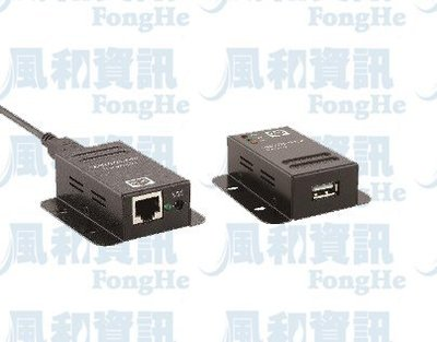 BENEVO UltraUSB BUE2051POC 網線型單埠USB2.0延伸器(最遠50M/POC)【風和資訊】