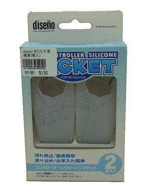 任天堂 Nintendo Wii diseno雙截棍控制器保護套 左手果凍套 透白【台中恐龍電玩】
