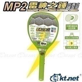【AMY美美舖】MP2雷神之錘充電式電蚊拍-綠