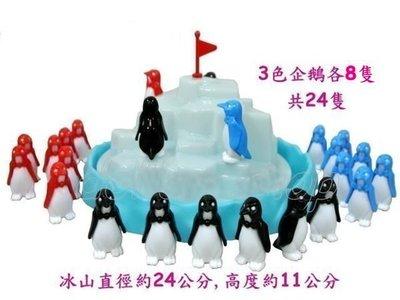 寶貝玩具屋二館☆【盒玩】益智冰山企鵝平...