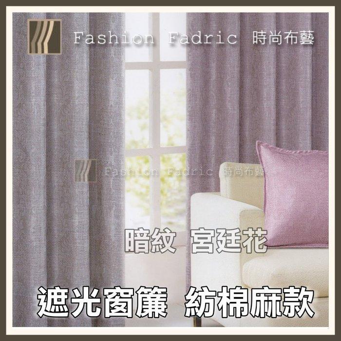 遮光窗簾 紡棉麻款 素色系列 (TW1278) 遮光約80-90%