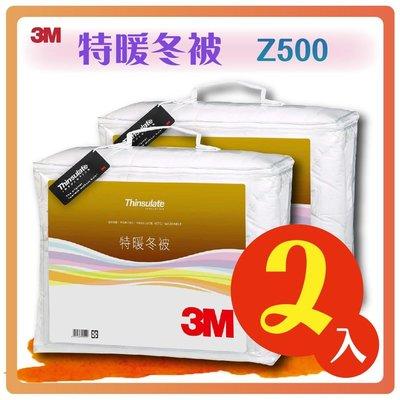 量販2件~3M 新絲舒眠 特暖冬被 Z500 睡眠品質 寢具 床具 寢室 臥室  棉被  保暖被