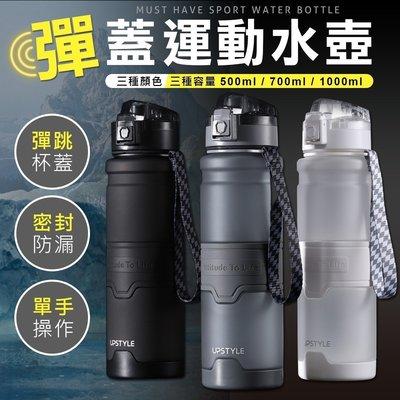 美國Tritan防摔彈蓋水壺 運動水壺 冷水壺 任選容量