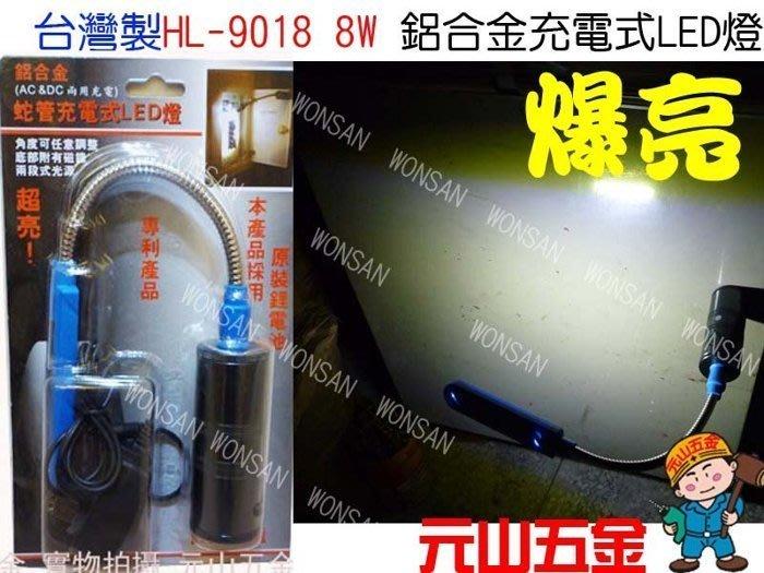 【元山五金】 台製HL-9018 8W 鋁合金 蛇管充電式 COB LED燈 手電筒 工作燈 底部附強力磁鐵 蛇燈