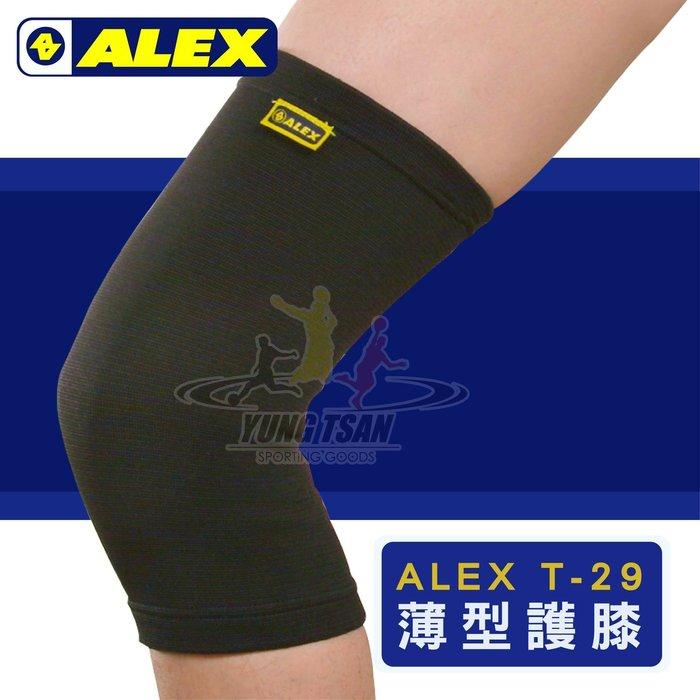 ☆永璨體育☆ ALEX 薄型護膝 T-29 透氣/舒適/保護/運動 S~3XL號