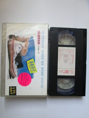 【VHS錄影帶】《西洋老歌專輯3 yesterday when we were young》KTV│上格│unchain