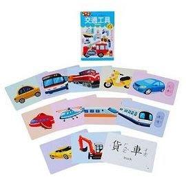 *小貝比的家*風車~~交通工具-寶寶的第一套認知字卡