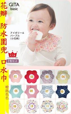 //紫绫坊//360度純棉 花朵 防水圍兜 口水巾 釦子設計 【B371】純棉 造型