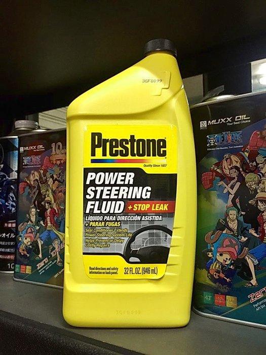 【油品味】Prestone POWER STEERING FLUID+STOP LEAK 動力方向盤油止漏劑 AS263