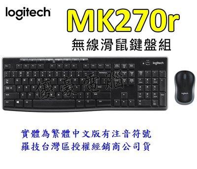 快速出貨【UH 3C】羅技 Logitech MK270-r 無線鍵盤滑鼠組 全尺寸中文鍵盤 6312