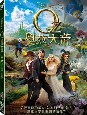 『光碟超市』/電影-奧茲大帝-DVD-全長130分-全新正版-起標價=結標價 13/6