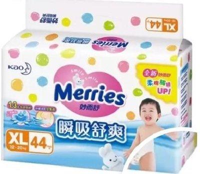 妙兒舒 瞬吸舒爽 柔膚觸感 紙尿褲 尿布 小北鼻 嬰兒用品(XL)一箱