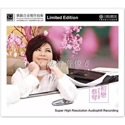詩軒音像正版 蔡琴 初戀 紫銀合金版 發燒碟SQCD 1CD 紅音堂發行-dp050