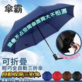 【安全專家】傘霸 可折疊輕巧型全自動三折傘