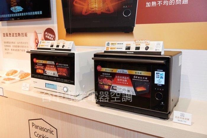【台中市‧貨到付款】【議價最便宜】*Panasonic 國際 *蒸氣烘烤微波爐【NN-BS1700】