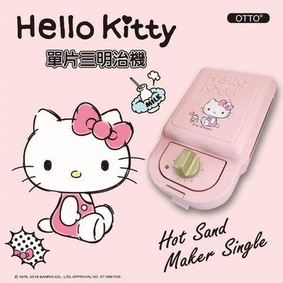 @雪花館@ 代購~正版Hello Kitty ♥ 單片三明治機.熱壓吐司機
