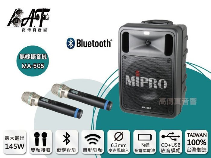 缺貨中''高傳真音響【MIPRO MA-505】USB+SD(DPM3) 雙頻│搭手握麥克風│手提式無線擴音機