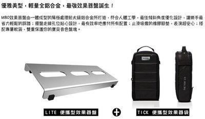 【成功樂器】限量超值組合 MONO M80 LITE 便攜型效果器盤(銀/黑) + TICK 便攜型效果器袋