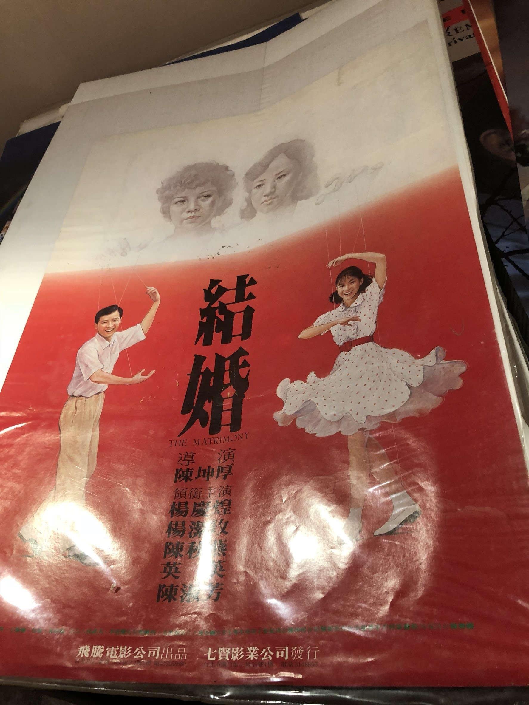 結婚-The Matrimony (1985)(楊慶煌)原版電影海報