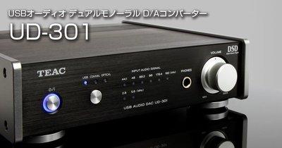 ~台北台中鳳誠影音~ Teac UD-301 USB DAC DSD 平衡輸出 耳擴 黑/銀 公司貨