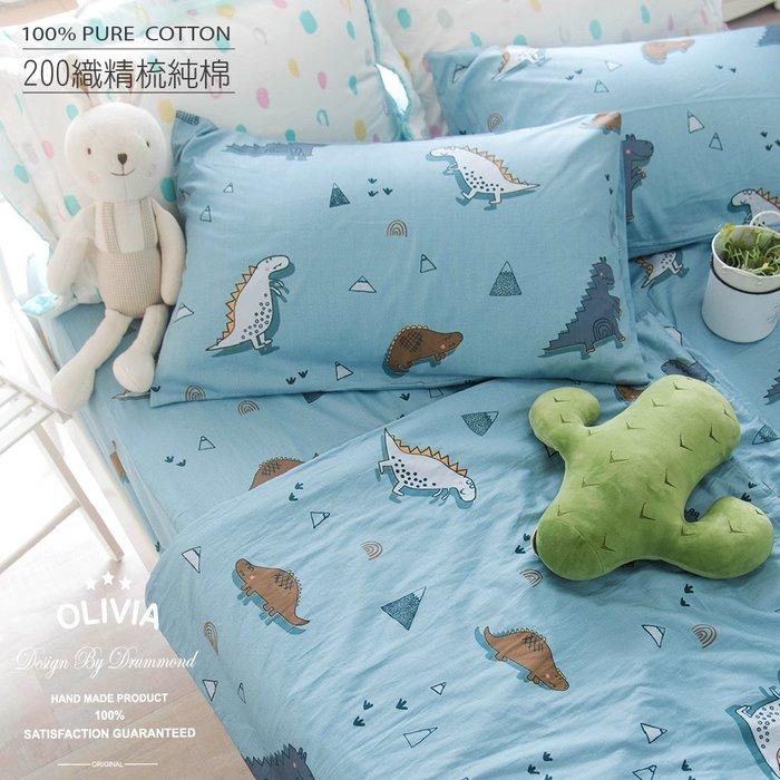【OLIVIA 】200織精梳棉/標準單人床包美式枕套兩件組(不含被套)【DR320 淘氣恐龍 藍】 童趣系列