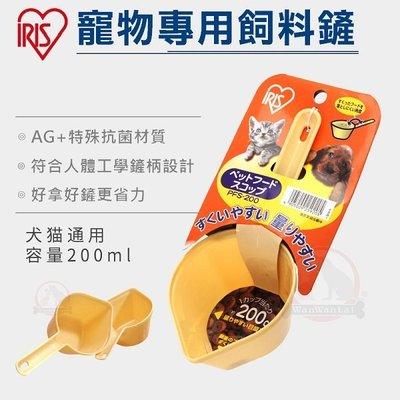 汪旺來【歡迎自取】日本IRIS寵物專用飼料鏟PFS-200犬貓用黃色AG抗菌飼料杓/飼料量杯
