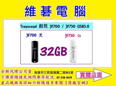 【高雄實體店】Transcend 創見  JF700  JF730  32GB 32G USB3.0 隨身碟