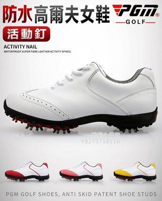 酷兒の體育 PGM 夏季新品 高爾夫球鞋 女士防水運動鞋 活動釘 很值