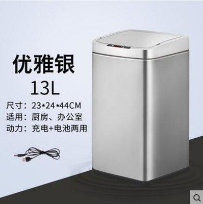 【優上】四方形優雅銀13L歐本充電動自動智能垃圾桶感應式