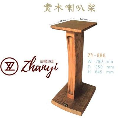 展藝 Zhanyi ZY-986 高質感實木專業喇叭/音響架 一對 公司貨