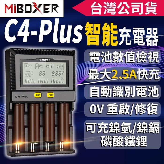 【傻瓜批發】MiBOXER C4-plus 鋰電池充電器液晶顯示可測電池容量/內阻 18650/AA/AAA/鎳氫/磷酸