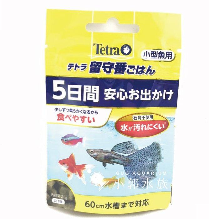 小郭水族-日版TETRA 德彩【小型魚假期飼料 5g】短期出遊 不怕餓肚子