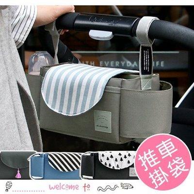八號倉庫 韓版嬰兒推車收納掛袋 手提袋【2X202G268】