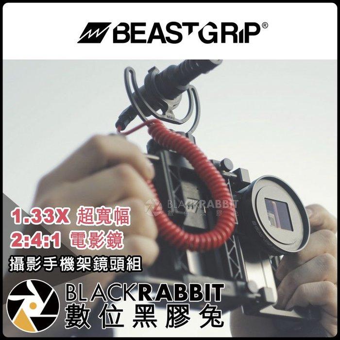數位黑膠兔【 Beastgrip 1.33X 超寬幅 2:4:1 電影鏡 】 手機鏡頭 iPhone 專業 支架 狗籠