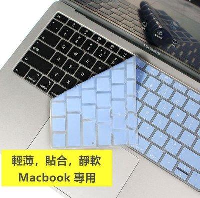 【台灣注音倉頡】蘋果 Macbook Pro 13吋 15吋 Retina Air 矽膠 鍵盤膜 保護套