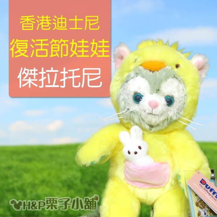 現貨 Duffy 傑拉托尼 復活節 小雞 娃娃 香港迪士尼 生日禮物 交換禮物 [H&P栗子小舖]2