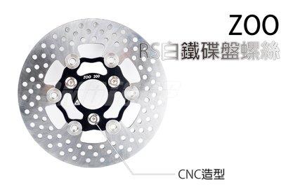 Q3機車 ZOO 白鐵碟盤螺絲 碟盤 碟盤螺絲 白鐵 RS RS ZERO CUXI QC