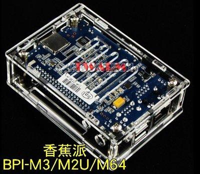 《德源科技》r)(現貨)香蕉派 banana pi BPI-M3/M2U/M64 專用 外殼