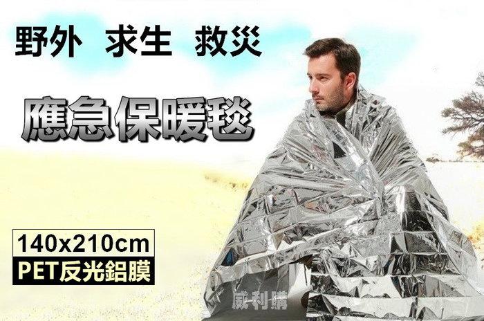 【喬尚拍賣】緊急求生毯 140x210cm PET鍍鋁膜急救毯 保暖毯 保溫鋁箔毯 登山求生救災 防風保暖防失溫