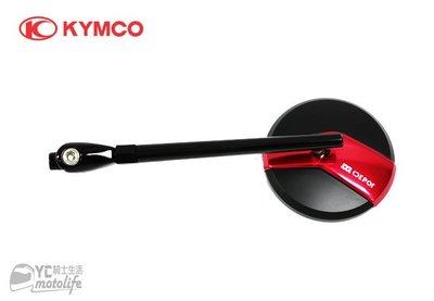 YC騎士生活_KYMCO光陽原廠 KD鋁合金 後視鏡 Many VJR 雷霆 G6 KTR AIR 後照鏡 車鏡