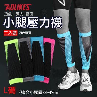 趴兔@Aolikes 小腿壓力襪 L號 一組兩入 壓力襪 奧力克斯 慢跑足球籃球 運動護具 彈力運動小腿襪