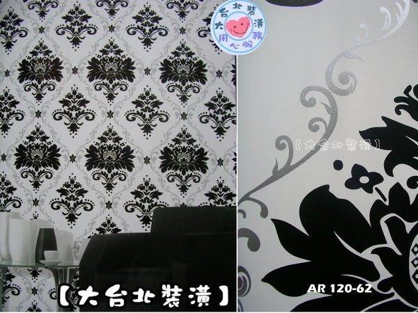 【大台北裝潢】AR國產現貨壁紙* 經典宮廷風圖騰(2色) 每支580元