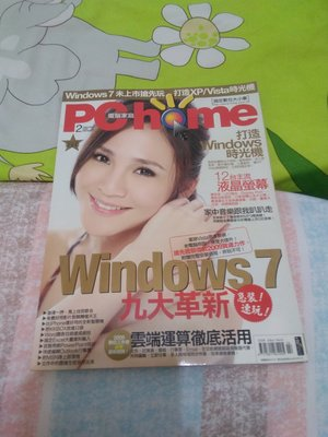 PC home 電腦家庭157期  梁文音
